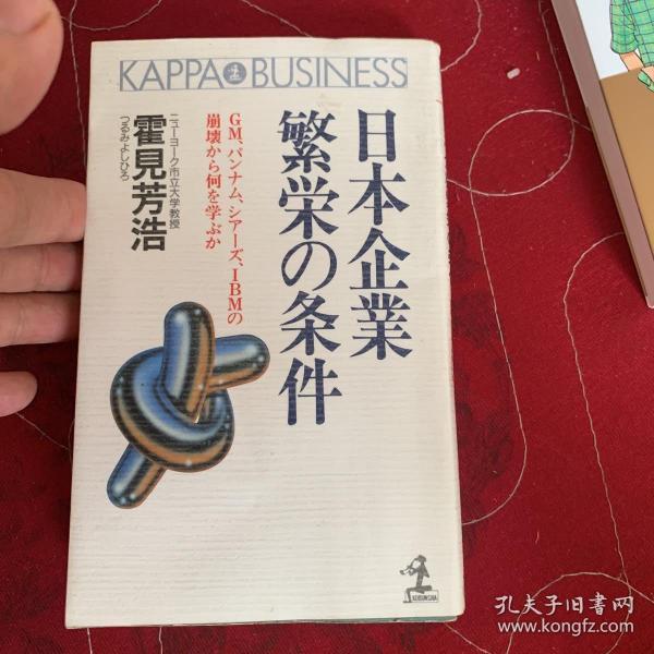 日文原版  日本企业繁荣  霍见芳浩