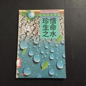 珍惜生命之水——绿色家园丛书 (馆藏)