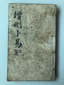 民国石印线装本《增删卜易》(上集)