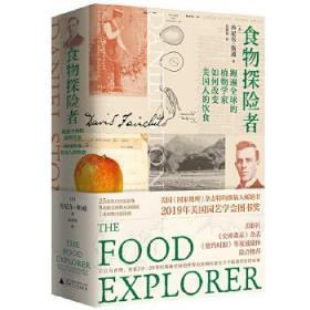 食物探险者