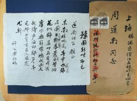 扬州文人许心药宣纸信札一页 带实寄封 上款为上海名家周道南