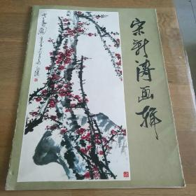 宋新涛画辑--活页套装,84年1版1印,11幅画,10张全,第9.10幅画在一张,8开