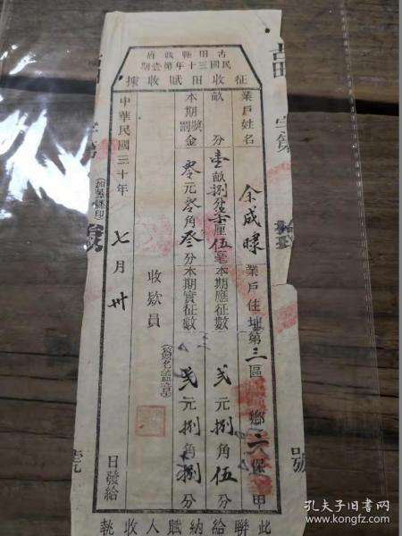 《古田县政府民国三十年第一期征收田赋收据》