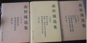 南怀瑾选集(第三卷)+(第四卷)+(第五卷)3册合售