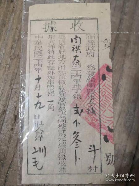 《民国二十四年山西祁县政府为发给串票事收据》