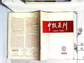 中级医刊1965年9月【物美价廉!本店一律正版现货实物拍照,最低一折起!欢迎新老客户选购!】