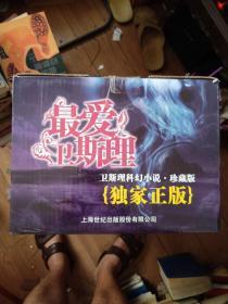 最爱卫斯理 .卫斯理科幻小说珍藏集(盒装30册全).
