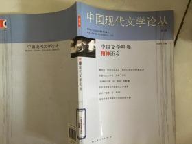 丛书第三卷1中国文学呼唤精神还乡