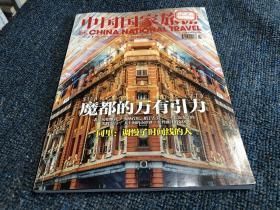 中国国家旅游2017年第7期