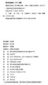 图说中国古代的科学发明丛书:指南针的历史