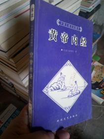 中国古典文化精华 黄帝内经