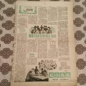 ��绾㈠��垫�ャ��锛�1976骞�4��7�ワ�