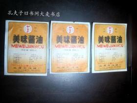 中华老字号.酱油商标《古灯晋阳牌.美味酱油》太原味精厂/三张合售