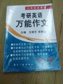 考试虫系列·考研英语万能作文(2012)