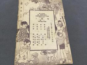 民國幼童教育精美繪圖資料古籍  中華民國二十四年二月初版 姜元琴編著  地面上   一冊