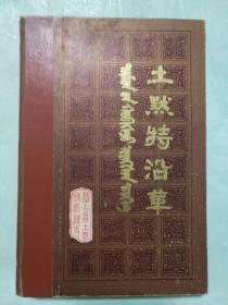 土默特沿革(征求意见稿)内蒙古土木特左旗历史文物馆盖戳