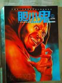 胆小鬼2006(改版试刊号)