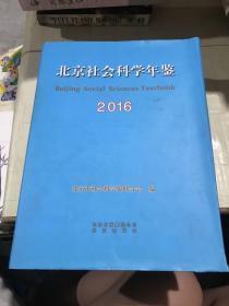 9787200121865 北京社會科學年鑒2016  附光盤見圖