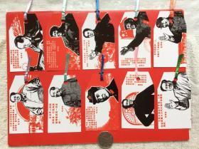 异形书签《文革版画   毛主席语录》(一套10张)