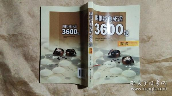 围棋经典死活3600题(初级)