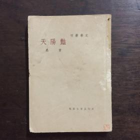 民国旧书《天阳豔》初版