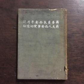 民国26年初版《蒋委员长西安半月记 蒋夫人西安事变回忆录》