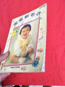 宝宝新毛衣(0—12岁)
