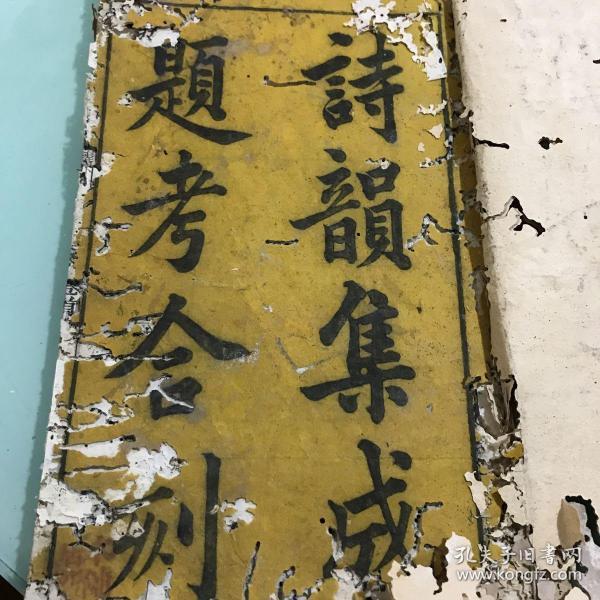 詩韻集成題考合刊(存1-2卷)一冊