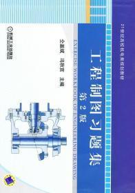 正版 工程制图习题集 第2版 仝基斌 冯秋官 机械工业出版社 978