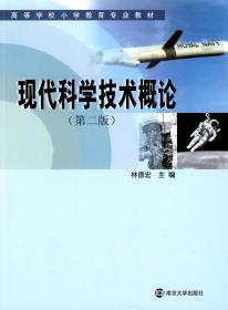 正版 现代科学技术概论 林德宏 南京大学出版社 9787305037474