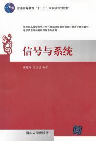 正版 信号与系统 潘建寿 清华大学出版社 9787302137528