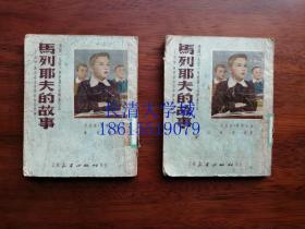 马列耶夫的故事(原名:维加·马列耶夫在学校和在家里),1953年初版一版一印,28开本【荣获1951年度斯大林奖金作品】