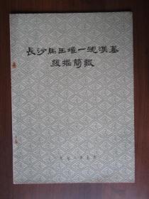 长沙马王堆一号汉墓发掘简报