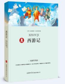 西游记 正版  吴承恩  9787517606260