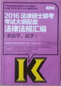2016法律硕士联考考试大纲配套法律法规汇编(非法学、法学)
