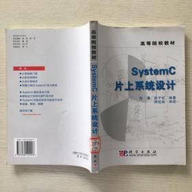 SystemC片上系统设计