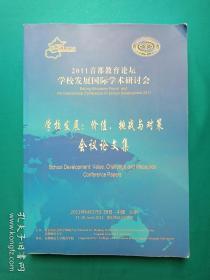 2011首都教育论坛学校发展国际学术研讨会 学校发展:价值,挑战与对策会议论文集 16开