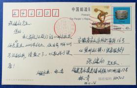 """趣味片:1999年""""良渚玉琮""""邮资片自然实寄(加贴""""奥运百年""""邮票,福建永泰寄安庆《集邮纵横》)"""