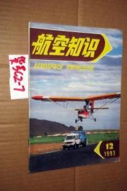 航空知识1993.12