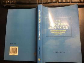 全国暖通空调制冷2002年学术文集
