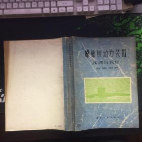船舶核动力装置原理与设计(80年1版1印1100册)