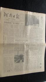 【报纸】河南日报 1986年7月5日【本报今日4版齐全】【河南轮胎厂每年赚回一个厂】【郑志勇当选开封市劳模 】【陶士杰同志逝世】