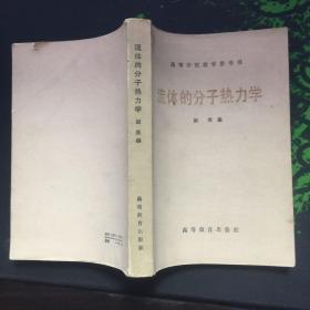 流体的分子热力学(高等学校教学参考书)82年1版83年1印7500册