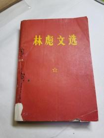 陕西工业大学出版林彪文选