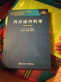 内分泌内科学(第2版)