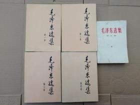毛泽东选集五卷全( 大32开,  品好无字迹勾画,208 )