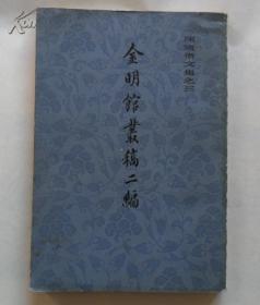 金明馆丛稿二编 陈寅恪