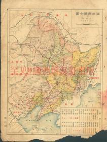 满洲国分省地图*伪汉奸出版*罕见
