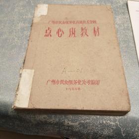 广州饮食服务业高级技术学校点心班教材