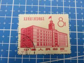 {会山书院}纪56 北京电报大楼落成纪念(2-2)1枚盖销邮票